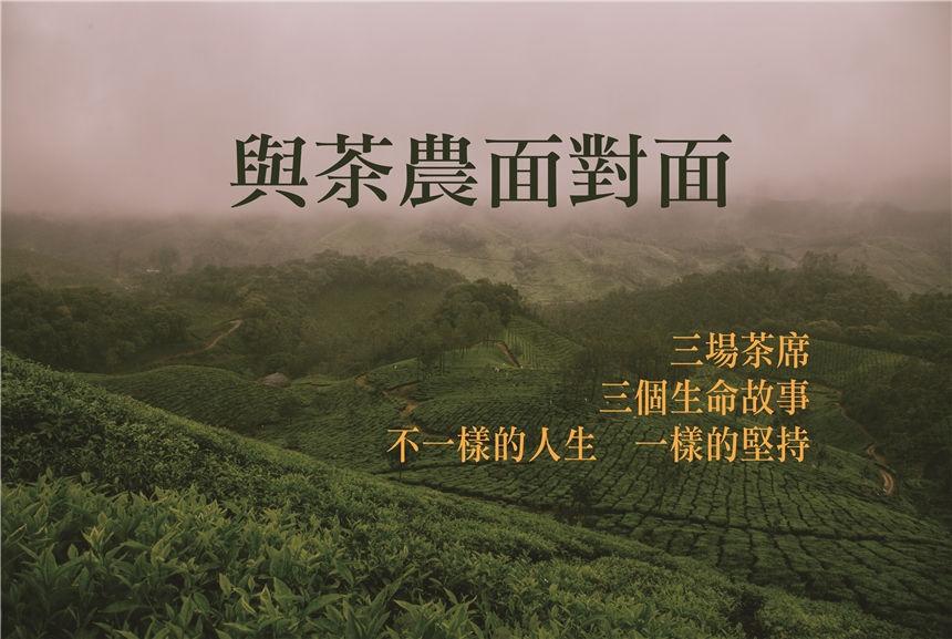 與茶農面對面_海報