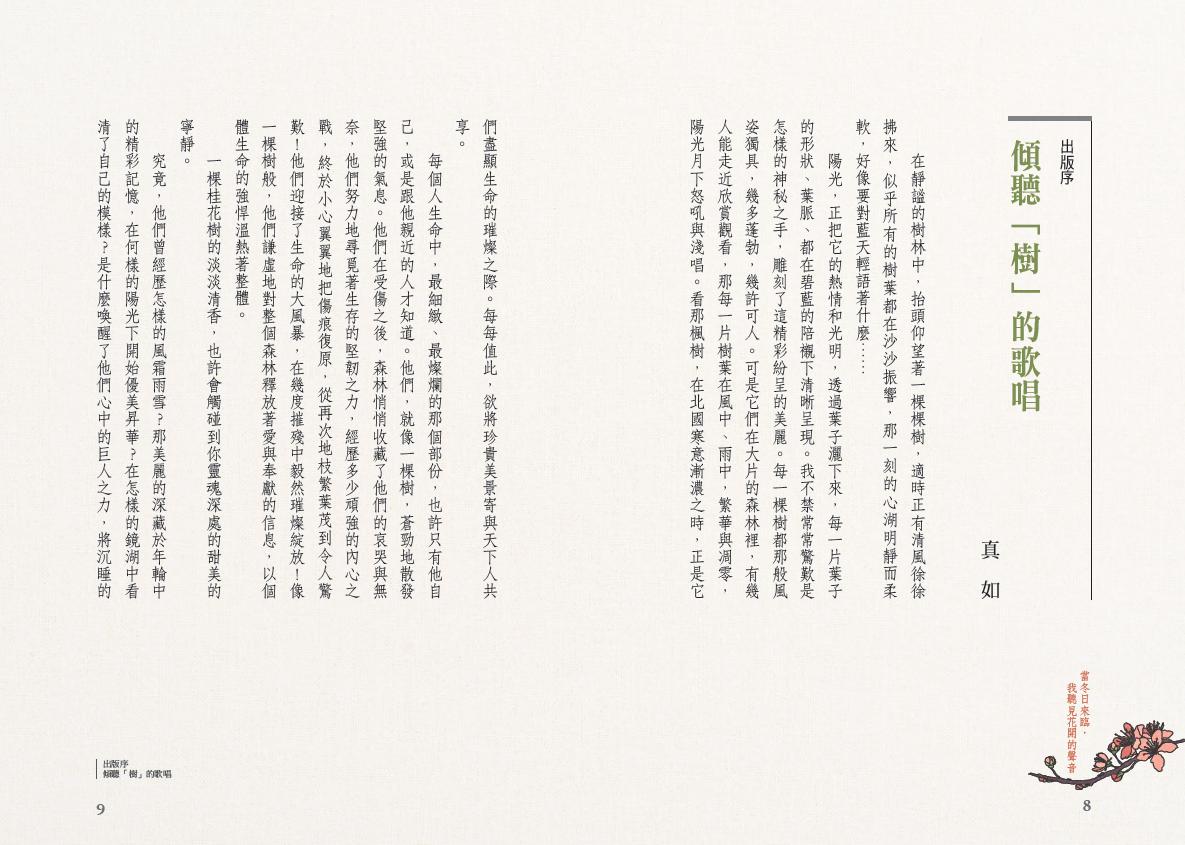 福智文化當冬日來臨,我聽見花開的聲音