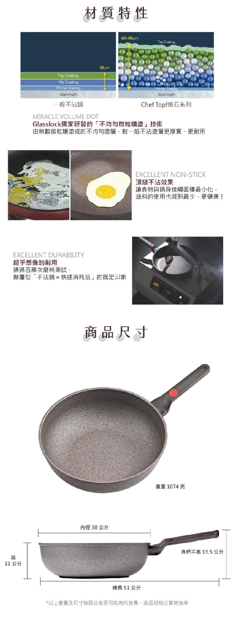 CHEF TOPF崗石系列不沾炒鍋+玻璃蓋材質特色