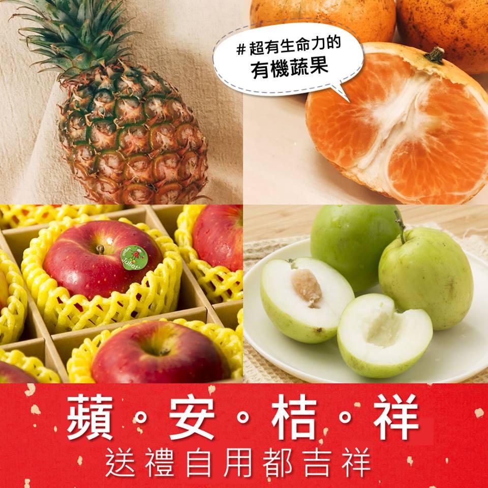 有機水果新訊