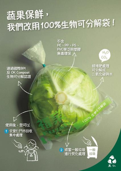 里仁淨塑減塑_蔬果改用生物可分解袋_門市可回收