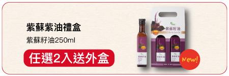 紫蘇籽油禮盒