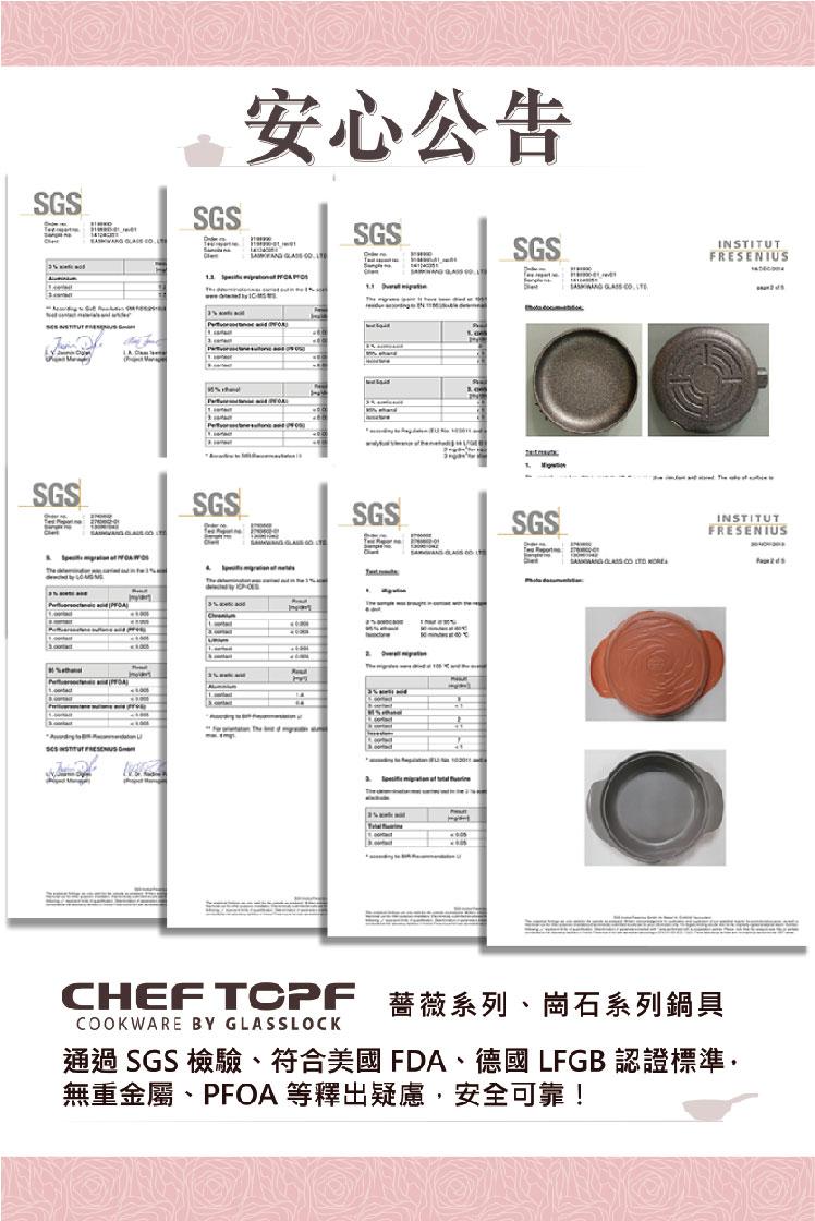 cheftopf炒鍋介紹4