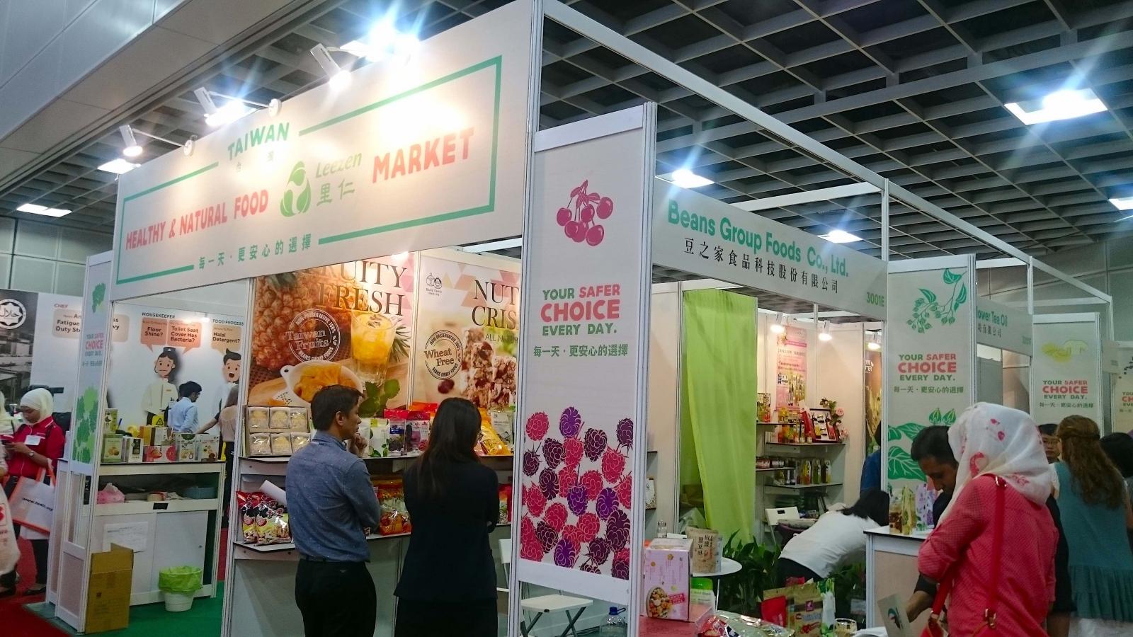 里仁參加2017馬來西亞食品展