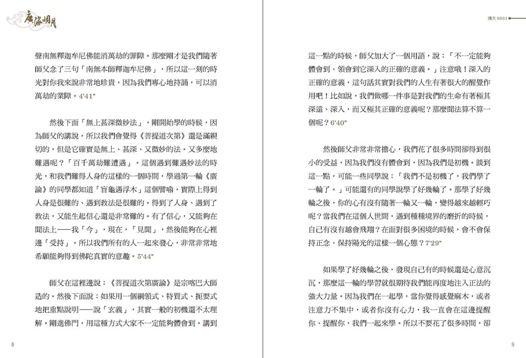 廣海明月內文試讀