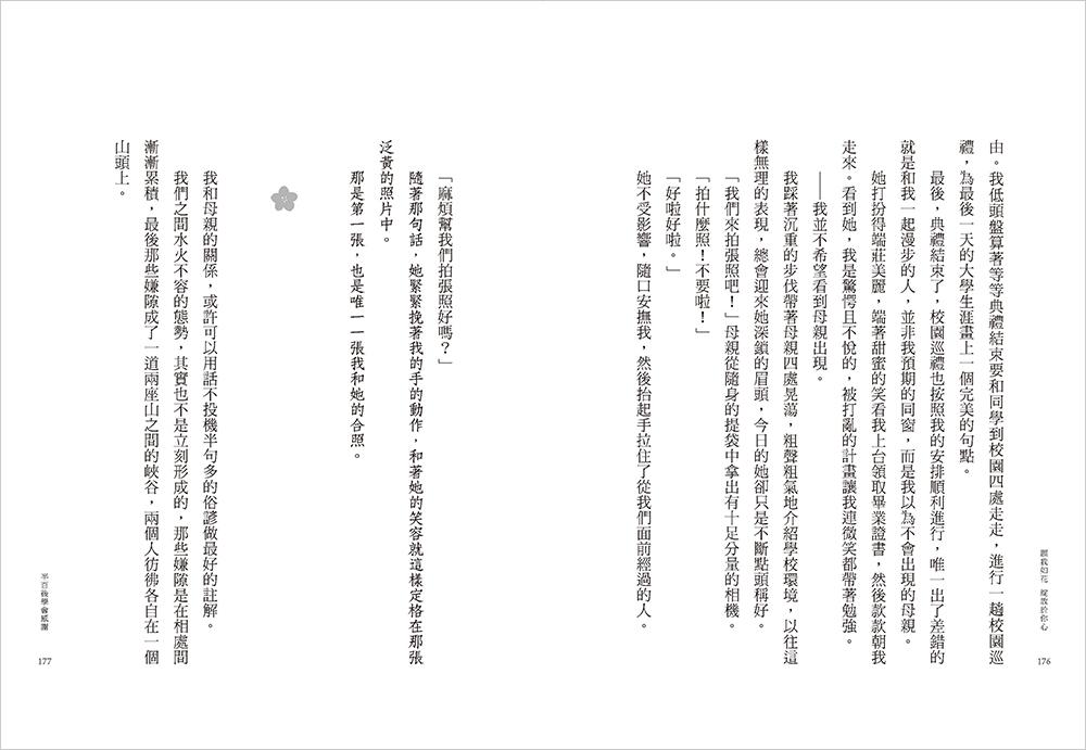 福智文化【預購】願我如花,綻放於你心試閱下載