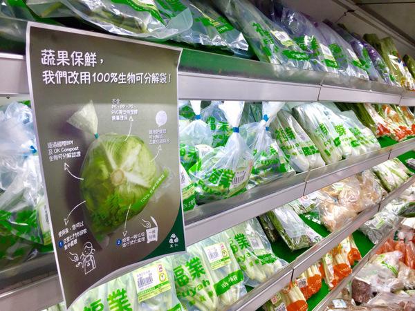 里仁生鮮蔬果改用100%生物可分解袋販售,部分裸賣