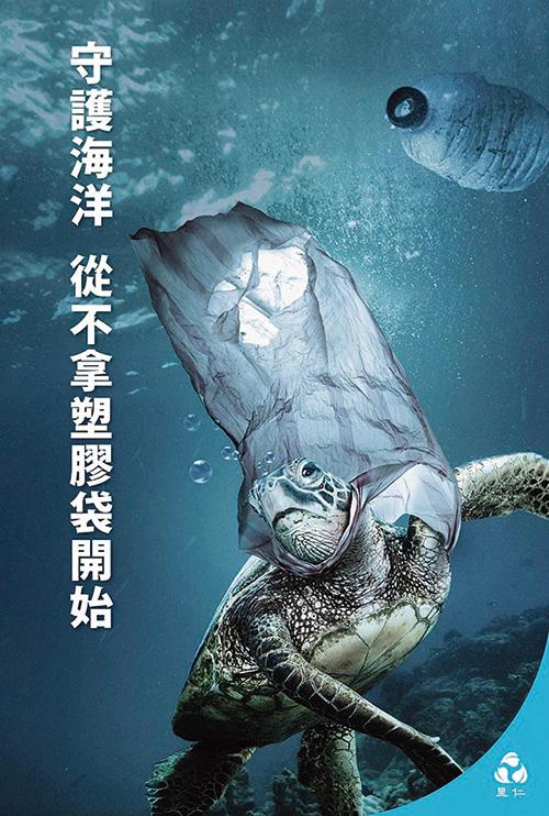 里仁 守護海洋 從不拿塑膠袋開始