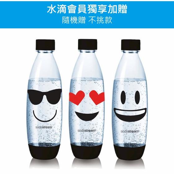 水滴會員獨享加贈 emoji水滴寶特瓶1L (隨機贈,不挑款)