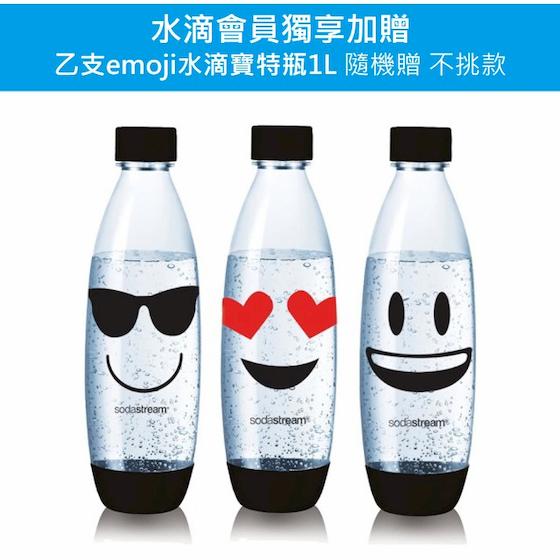 水滴會員獨享加贈 emoji水滴寶特瓶1L乙支 (隨機贈,不挑款)